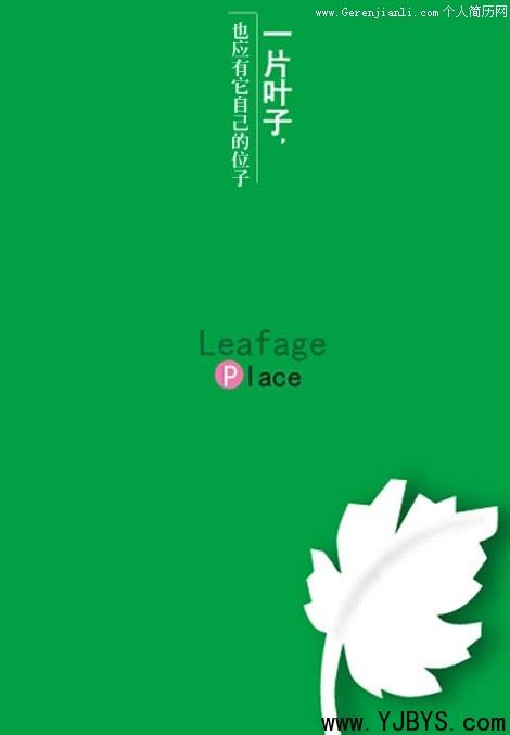 简约绿色个人简历封面