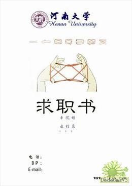 大学生个人简历封面(2)图片