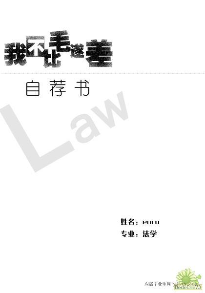 大学生毕业简历封面(3)图片