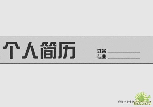 个人简历封面制作(3)>>简历封面>>北京招聘会信息网