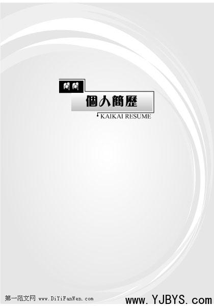 应届生黑白简历封面:平面设计系